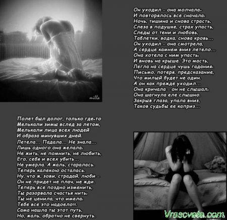 стихи о лесби любви